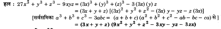 UP Board Solutions for Class 9 Maths Chapter 2 Polynomials 2.5 11