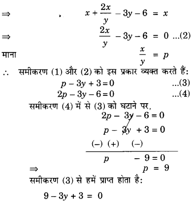 UP Board Solutions for Class 10 Maths Chapter 3 page 75 4.1