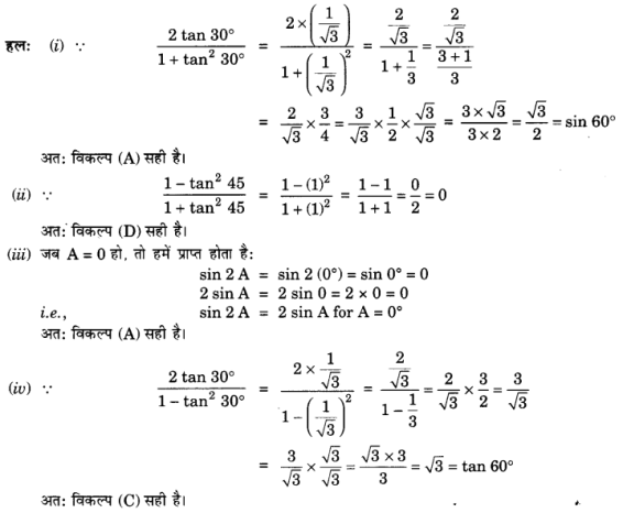 UP Board Solutions for Class 10 Maths Chapter 8 Introduction to Trigonometry page 206 2.1