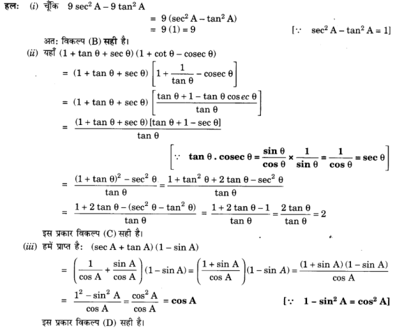 UP Board Solutions for Class 10 Maths Chapter 8 Introduction to Trigonometry page 213 4.1