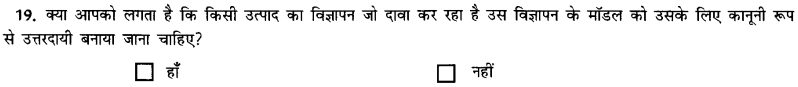 NCERT Solutions for Class 11 Economics Statistics for Economics Chapter 9 (Hindi Medium) 4