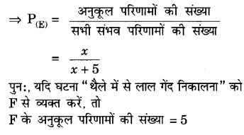 UP Board Solutions for Class 10 Maths Chapter 15 Probability page 341 3