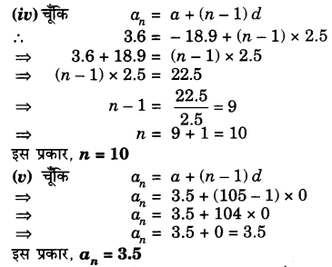 UP Board Solutions for Class 10 Maths Chapter 5 page 116 1.2