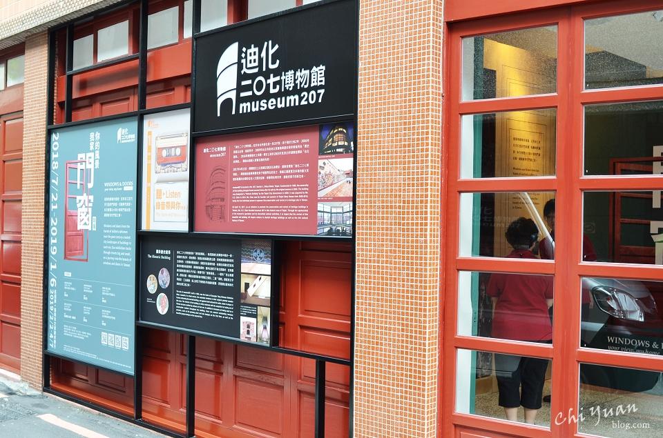 迪化二O七博物館02.JPG