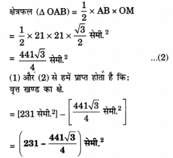 UP Board Solutions for Class 10 Maths Chapter 12 Areas Related to Circles page 252 5.2