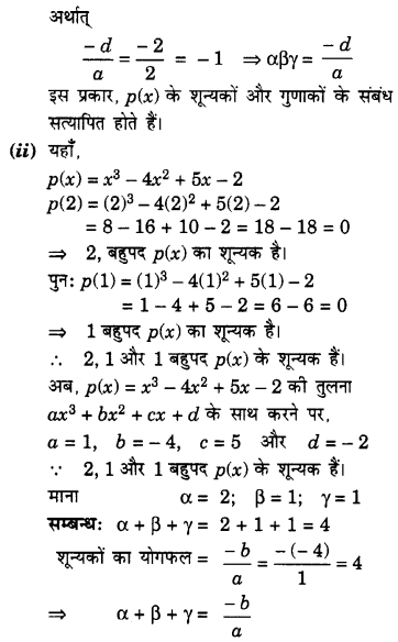 UP Board Solutions for Class 10 Maths Chapter 2 page 40 1.2