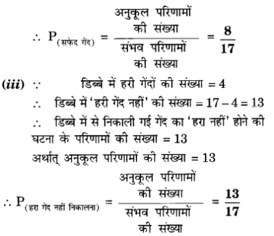 UP Board Solutions for Class 10 Maths Chapter 15 Probability page 337 9.1
