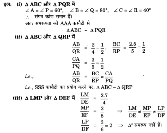 UP Board Solutions for Class 10 Maths Chapter 6 page 153 1.1