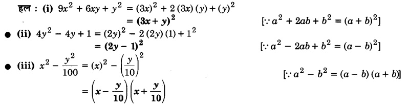 UP Board Solutions for Class 9 Maths Chapter 2 Polynomials 2.5 3