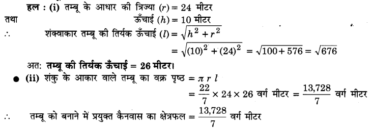 UP Board Solutions for Class 9 Maths Chapter 13 Surface Areas and Volumes 13.3 4