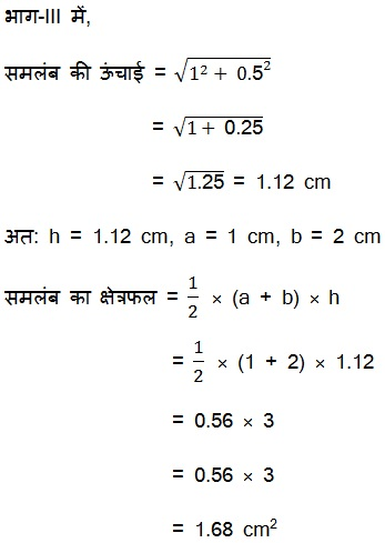 Heron's Formula Solutions For Maths NCERT Class 9 Hindi Medium 12.2 3.2