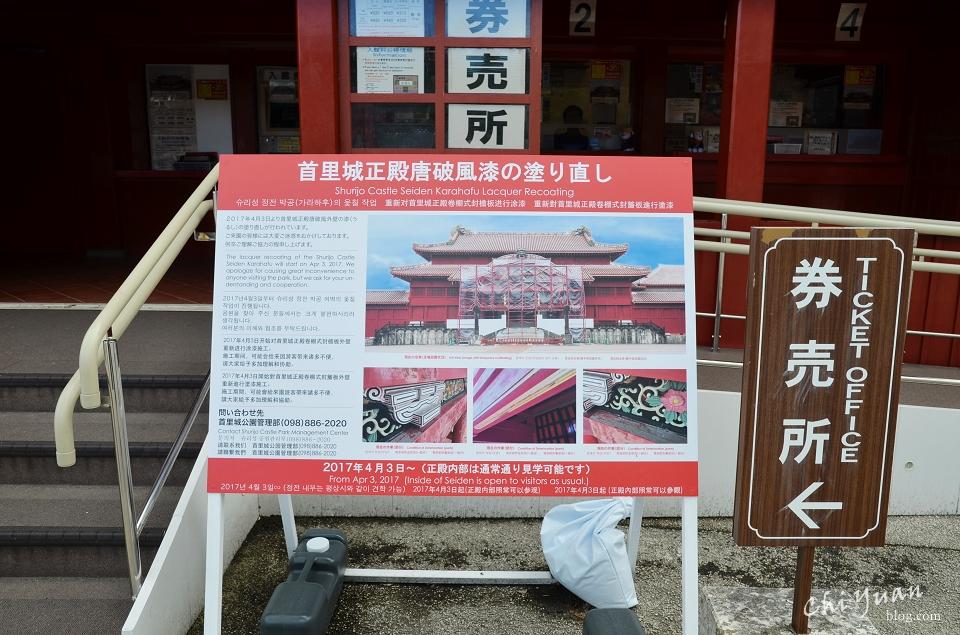 沖繩首里城19.JPG