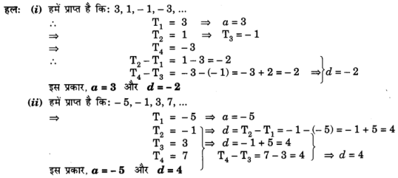 UP Board Solutions for Class 10 Maths Chapter 5 page 108 3