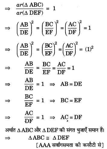 UP Board Solutions for Class 10 Maths Chapter 6 page 158 4.1