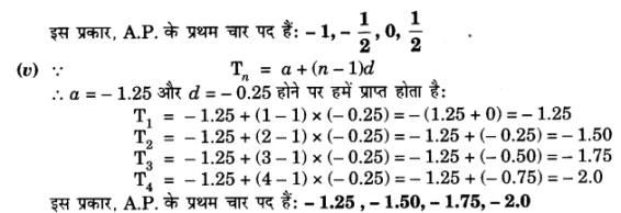 UP Board Solutions for Class 10 Maths Chapter 5 page 108 2.1