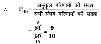 UP Board Solutions for Class 10 Maths Chapter 15 Probability page 337 18