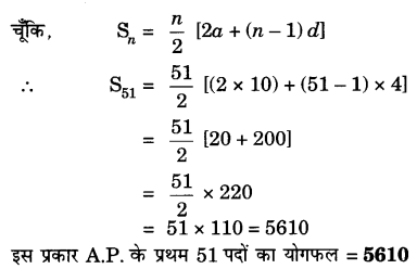 UP Board Solutions for Class 10 Maths Chapter 5 page 124 8.1