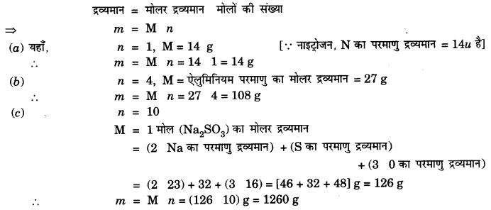 NCERT Solutions for Class 9 Science Chapter 3 (Hindi Medium) 11