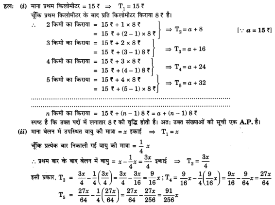 UP Board Solutions for Class 10 Maths Chapter 5 Arithmetic Progressions