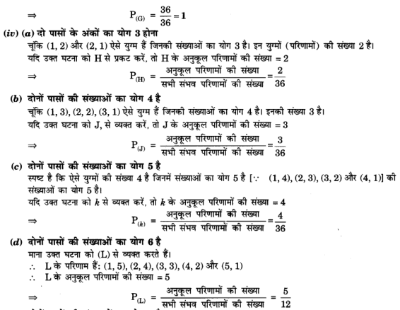 UP Board Solutions for Class 10 Maths Chapter 15 Probability page 337 22.3