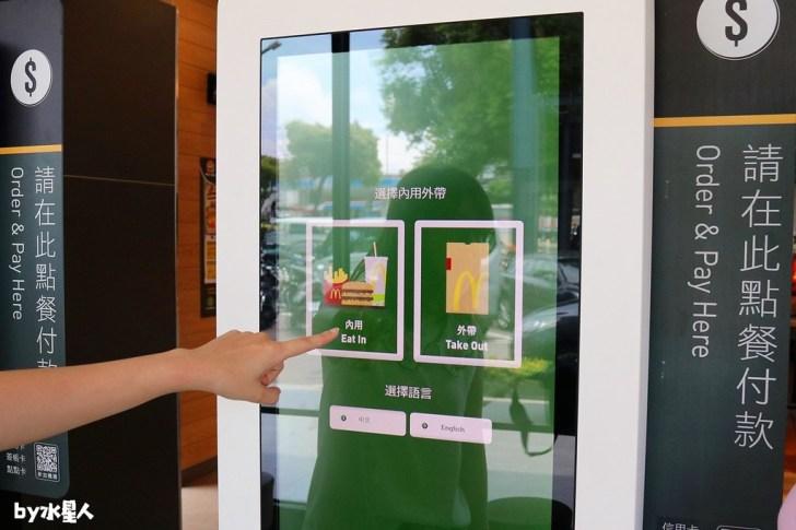 43323115304 dba1b0a9f2 b - 台中第一家麥當勞自助點餐機,搭配送餐到桌服務,不用在櫃檯排隊點餐啦!