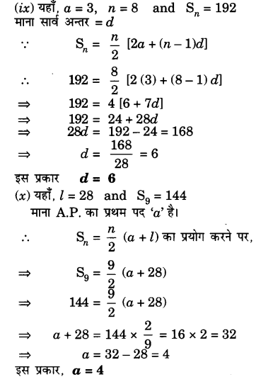 UP Board Solutions for Class 10 Maths Chapter 5 page 124 3.7