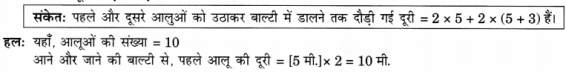 UP Board Solutions for Class 10 Maths Chapter 5 page 124 20.1