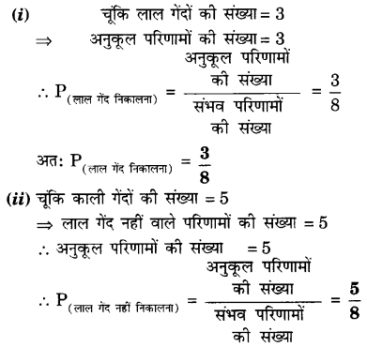 UP Board Solutions for Class 10 Maths Chapter 15 Probability page 337 8
