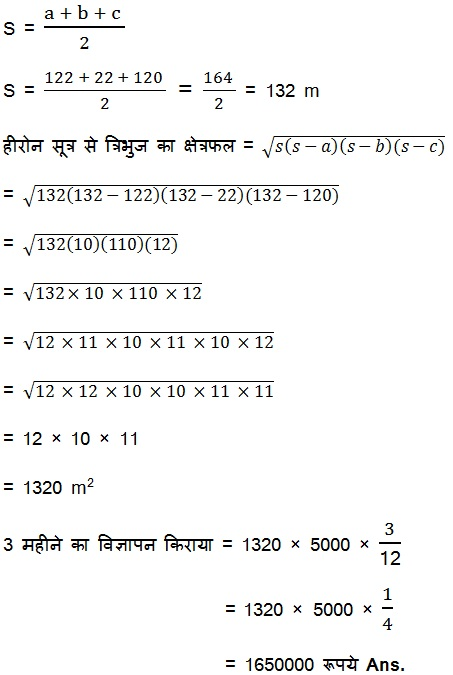 Maths NCERT Solutions Class 9 Hindi Medium 12.1 2.1