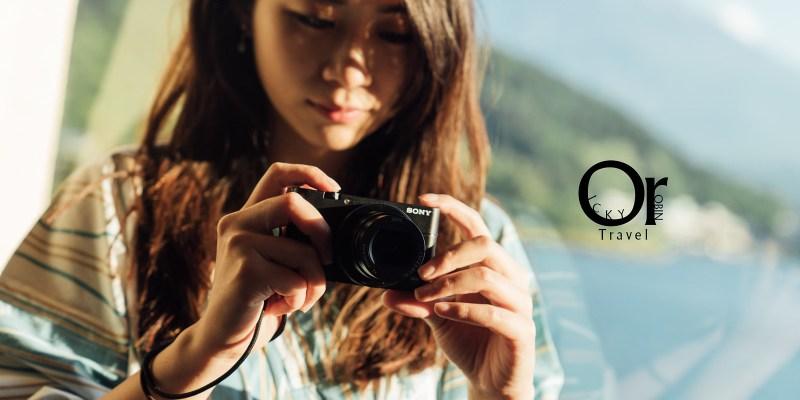 相機評測 SONY RX100 m5 / RX100 V,SONY 輕巧隨身相機首選系列,女孩也能輕鬆紀錄旅行生活