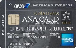 ANA Amex Premium SFC