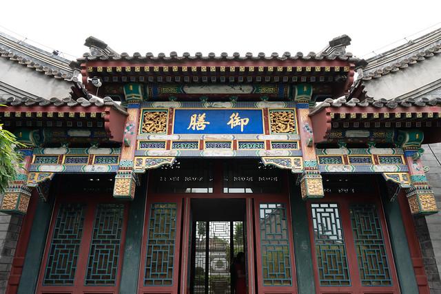 Emperor's banquet venue