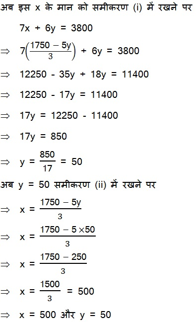 NCERT Maths Textbook Pairs of Linear Equations in Two Variables (Hindi Medium) 3.2 48