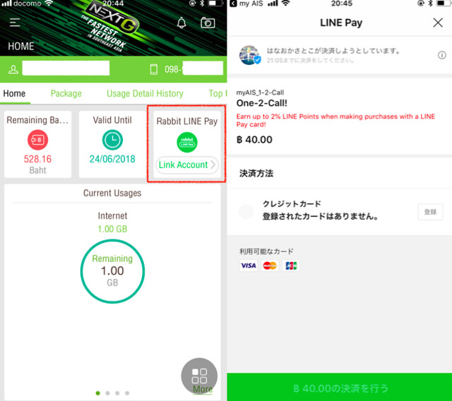 line pay!?