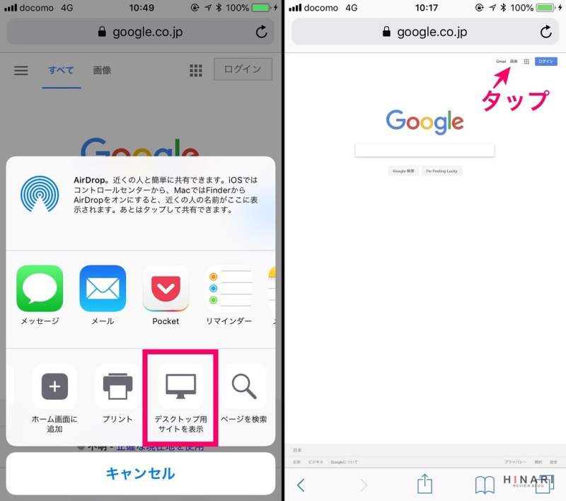 PC版Googleを表示させて、メニューから画像検索画面を表示させます。