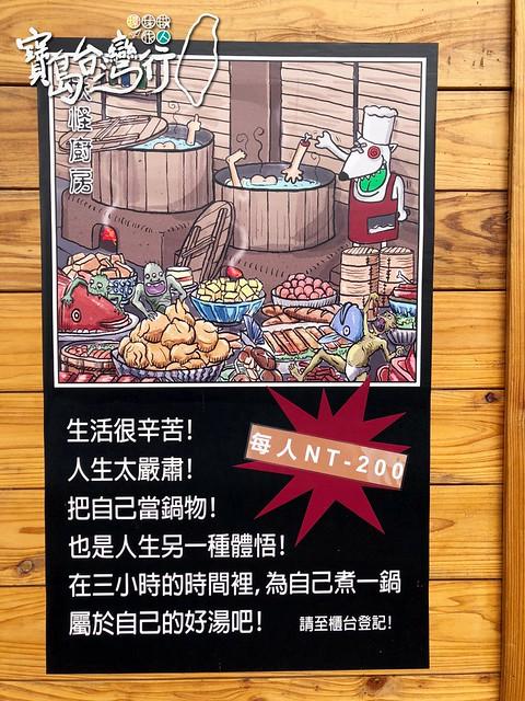 TaiwanTour_448