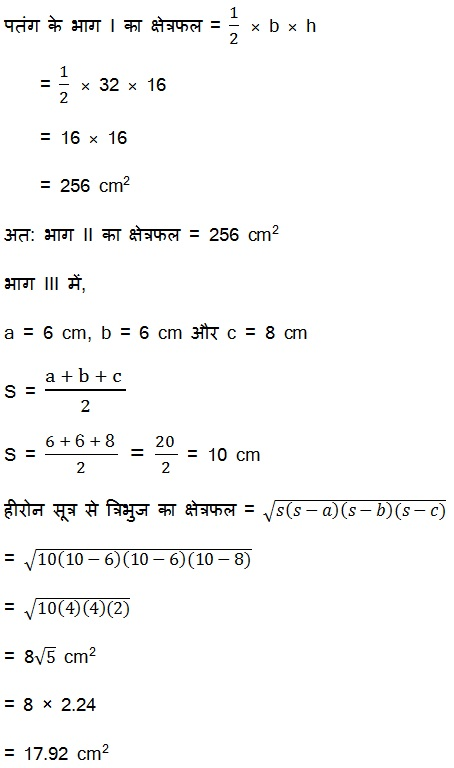 Maths NCERT Solutions Class 9 Heron's Formula Hindi Medium 12.2 7.1