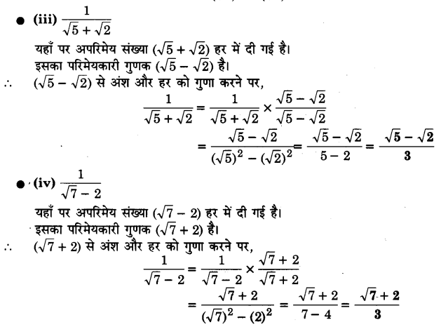 UP Board Solutions for Class 9 Maths Chapter 1 Number systems 1.5 5.2