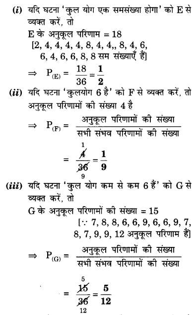 UP Board Solutions for Class 10 Maths Chapter 15 Probability page 341 2.2
