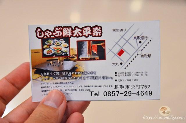 鳥取太平樂-29