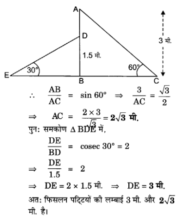 UP Board Solutions for Class 10 Maths Chapter 9 Some Applications of Trigonometry 3