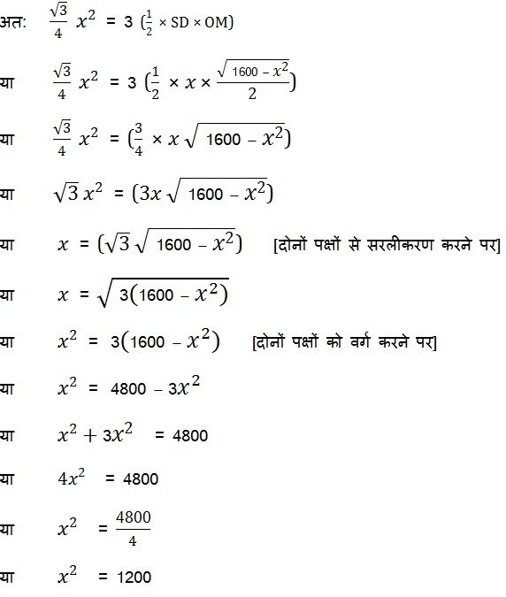 Class 9 NCERT Solutions Maths Circles Hindi Medium 10.4 6.3