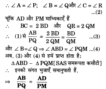 UP Board Solutions for Class 10 Maths Chapter 6 page 153 16.1