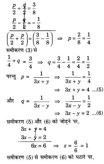 NCERT Solutions for class 10 Maths Chapter 3 Exercise 3.5 in English medium PDF