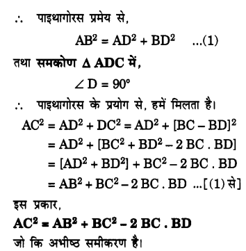 UP Board Solutions for Class 10 Maths Chapter 6 page 166 4.1