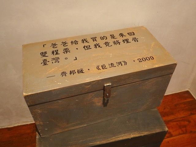 台灣眷村文化館 (22)