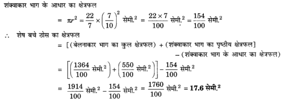 UP Board Solutions for Class 10 Maths Chapter 13 Surface Areas and Volumes page 268 8.1