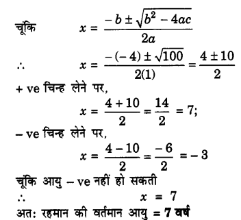 UP Board Solutions for Class 10 Maths Chapter 4 Quadratic