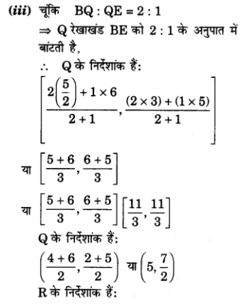 UP Board Solutions for Class 10 Maths Chapter 7 page 189 7.1