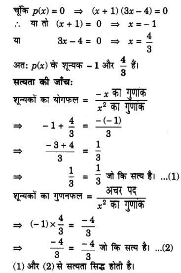 UP Board Solutions for Class 10 Maths Chapter 2 page 36 1.6
